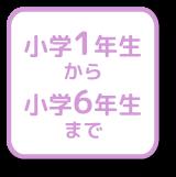 特徴2:小学1年生から小学6年生まで